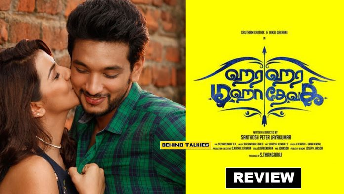 har-hara-maha-deviki-review
