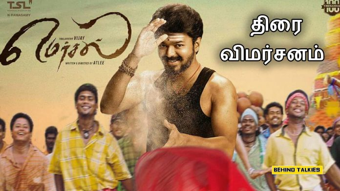 mersal-review