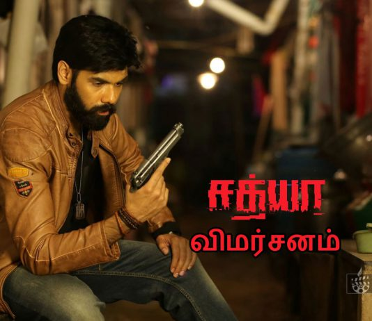 sathya-review