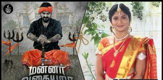 mannar-vagaiyara-movie