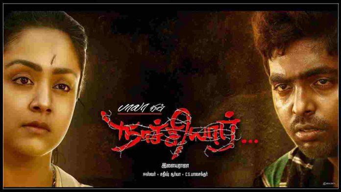 Naachiyaar movie