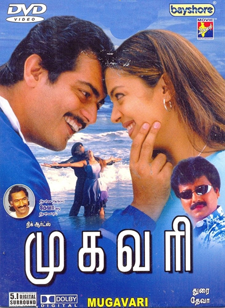 mugavari movie