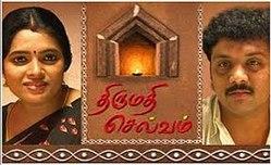 Thirumathi Selvam