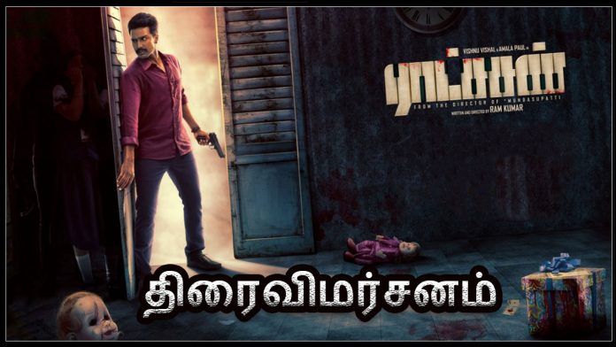 Ratsasan-review