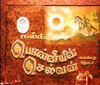 This image has an empty alt attribute; its file name is ponniyin-selvan.jpg