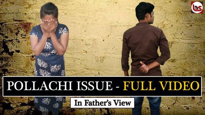 pollachi issue short film